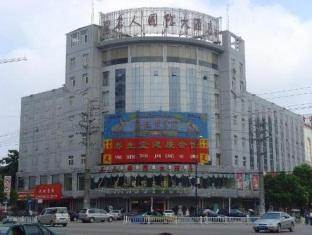 Фото отеля Huainan Celeb International Hotel