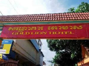 金狮酒店 (Gold Lion Hotel)