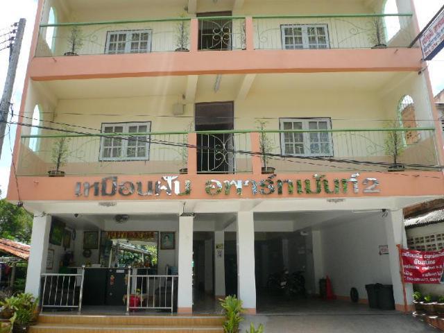 เหมือนฝัน อพาร์ตเมนท์ 2 – Muean Fun Apartment 2