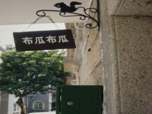 Xiamen Pourquoi Inn