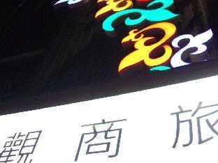 馥華大觀商務旅館