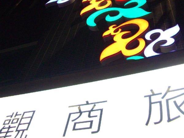 Hotel Purity Taipei
