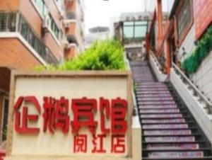 Xiamen A Home Hotel Yue Jiang Branch