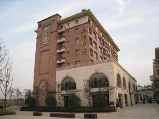 杭州翰悅酒店