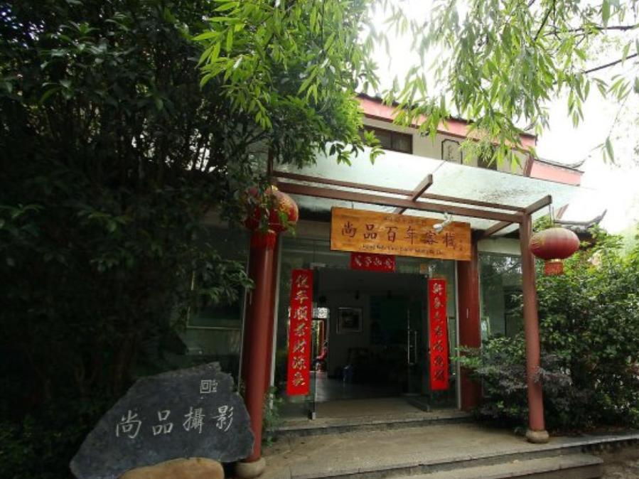 Lijiang Noble Visual Century Inn