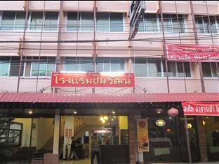 チナワット ホテル Chinawat Hotel
