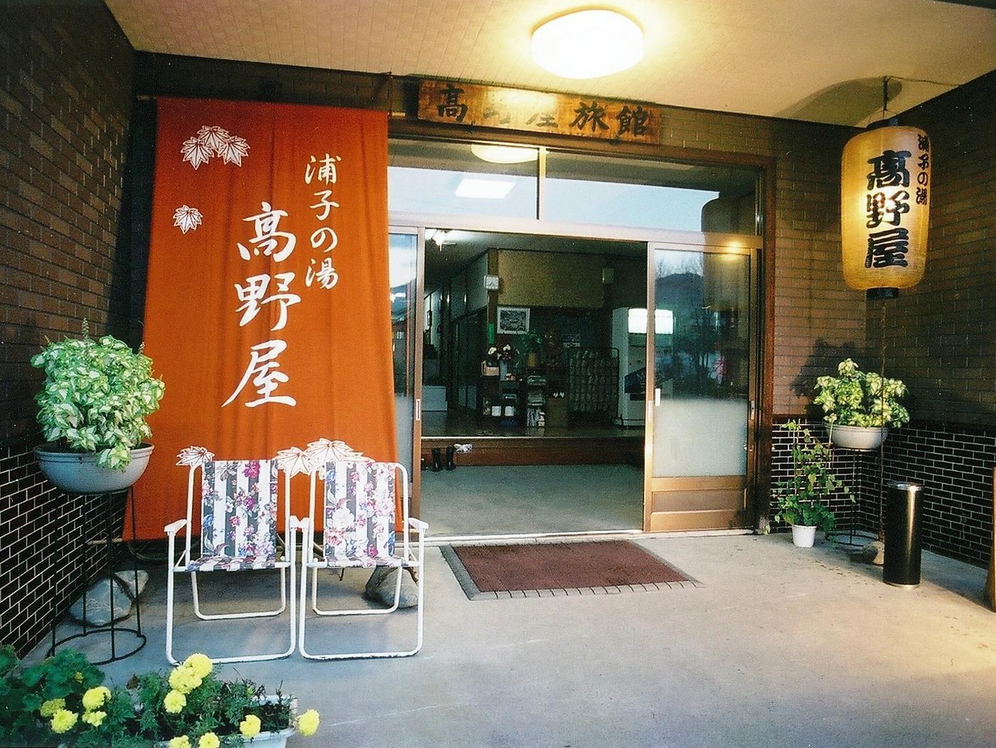 Takanoya Hotel