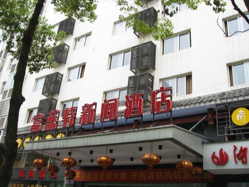 Zhangjiajie Fulante News Business Hotel