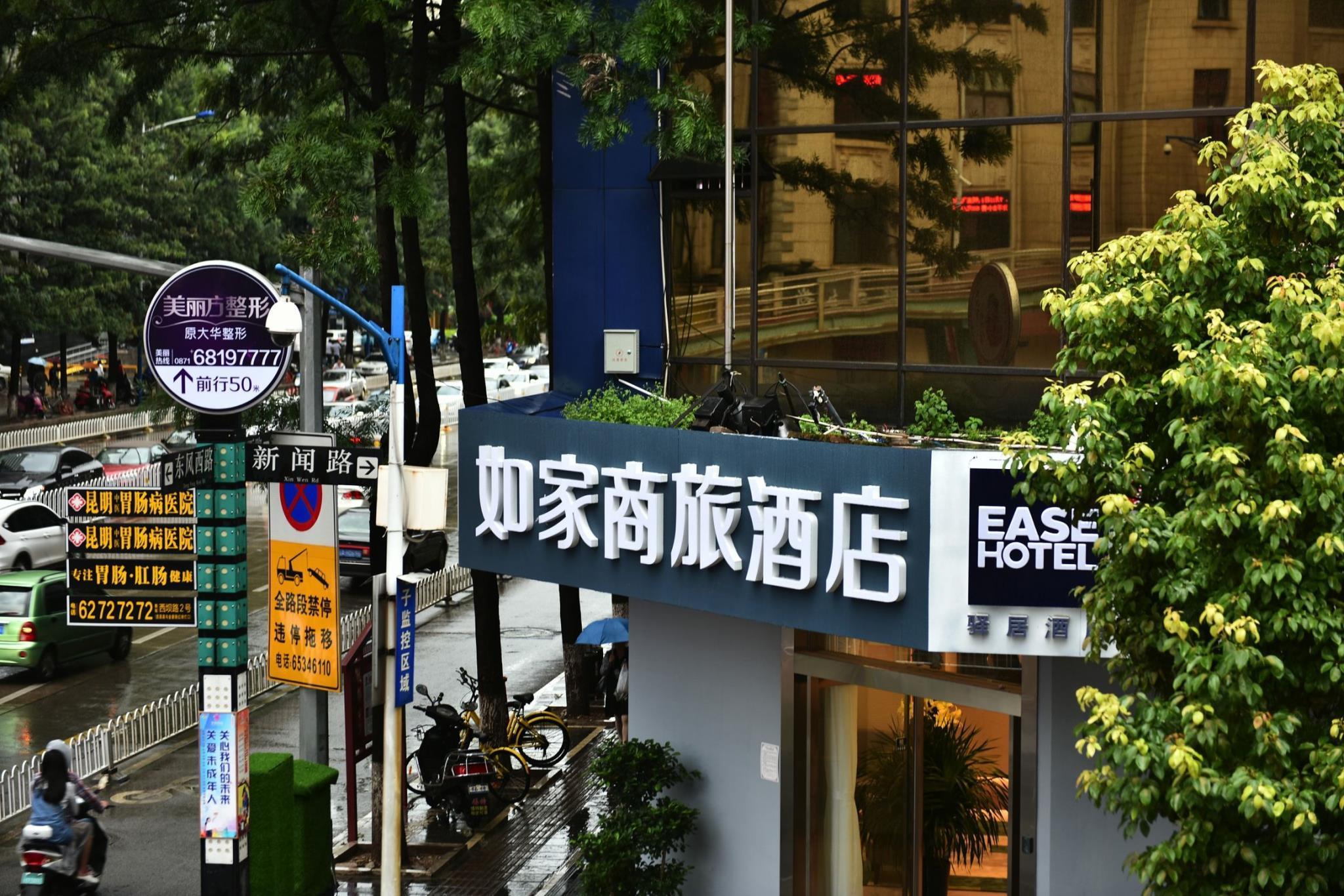 Home Inn Kunming Wangfujing Hotel