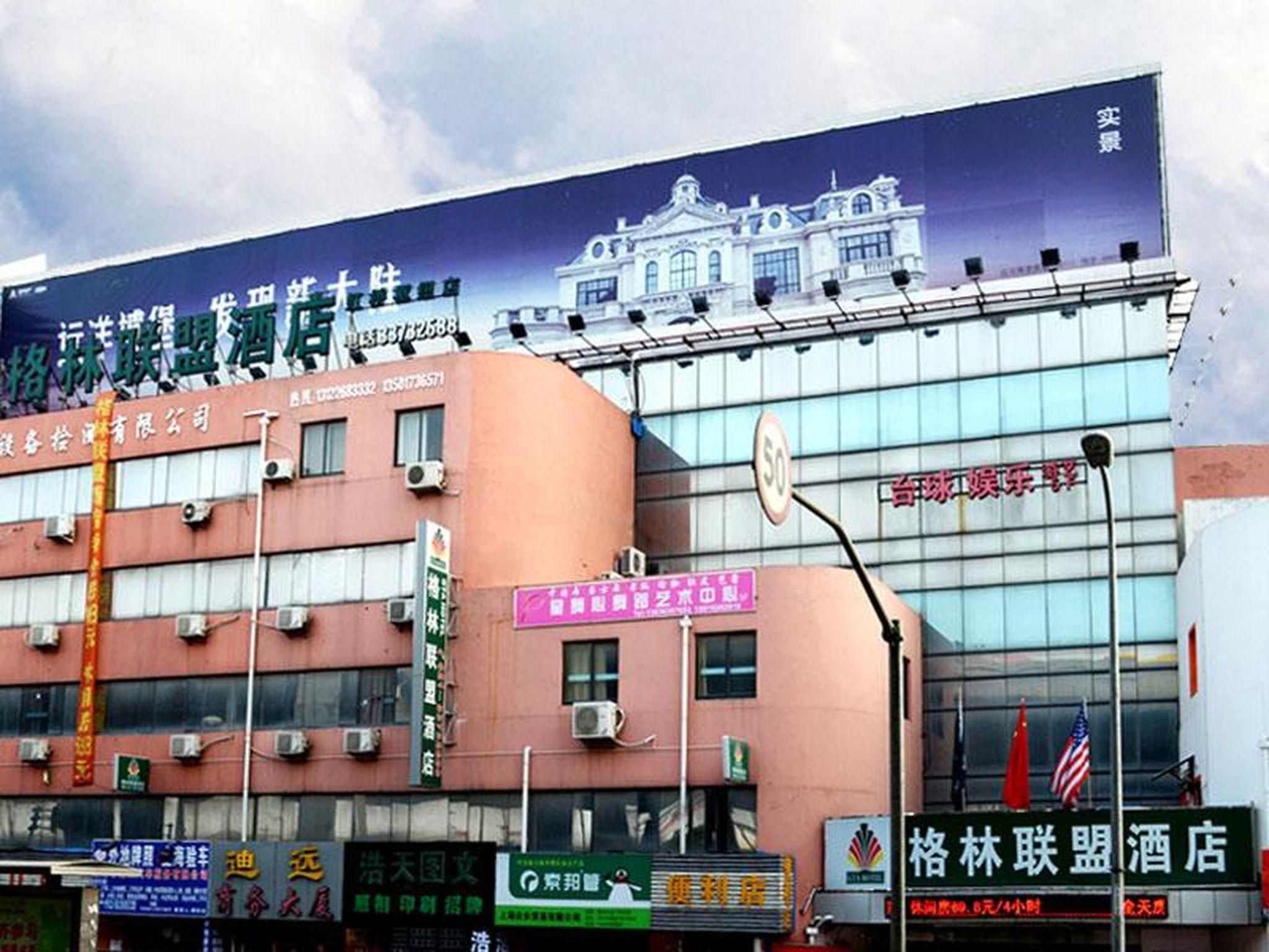 GreenTree Alliance Shanghai Hongqiao Railway Station Exhibition And Convention Center BeiDi Hotel
