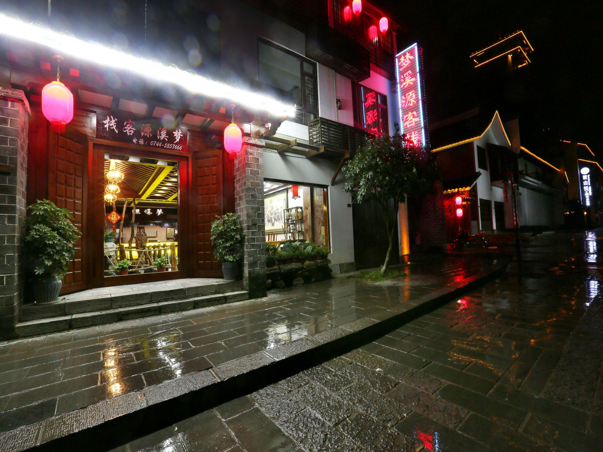 Zhangjiajie Mengxiyuan Inn
