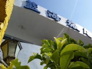 블루 씨 인  (Blue Sea Inn)