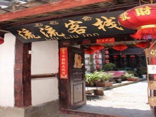 Lijiang Liuliu Inn By Wind Station