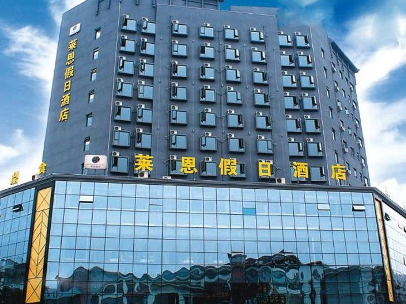 Chengdu Rayne Holiday Hotel