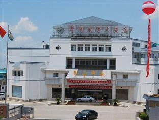 Huangshan Xinyuan International Hotel