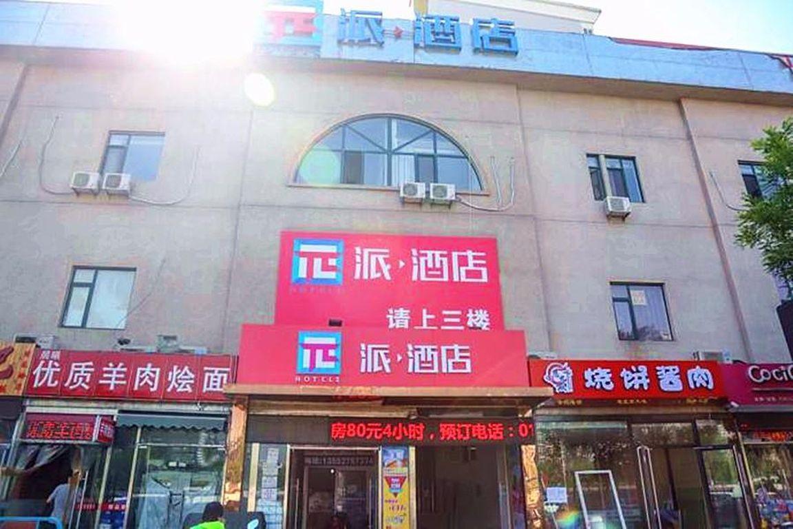 Pai Hotel Beijing Beiyuan Subway Station