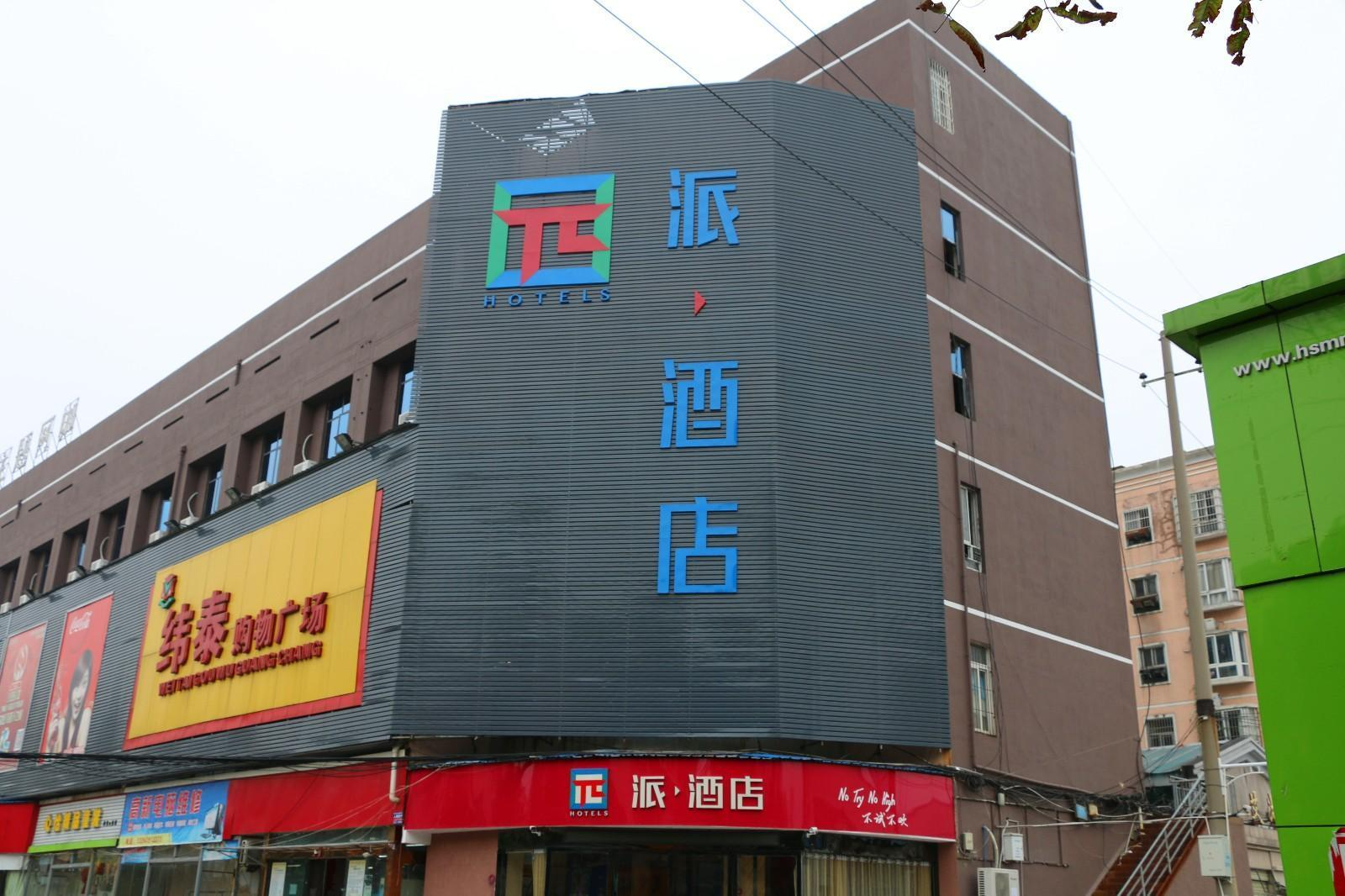 Pai Hotel Nanchang Second High New Torch Road