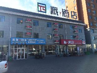 Pai Hotel Dengfeng Bus Station Shaolin Temple