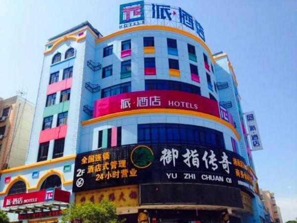 派酒店杨凌公园路店 咸阳