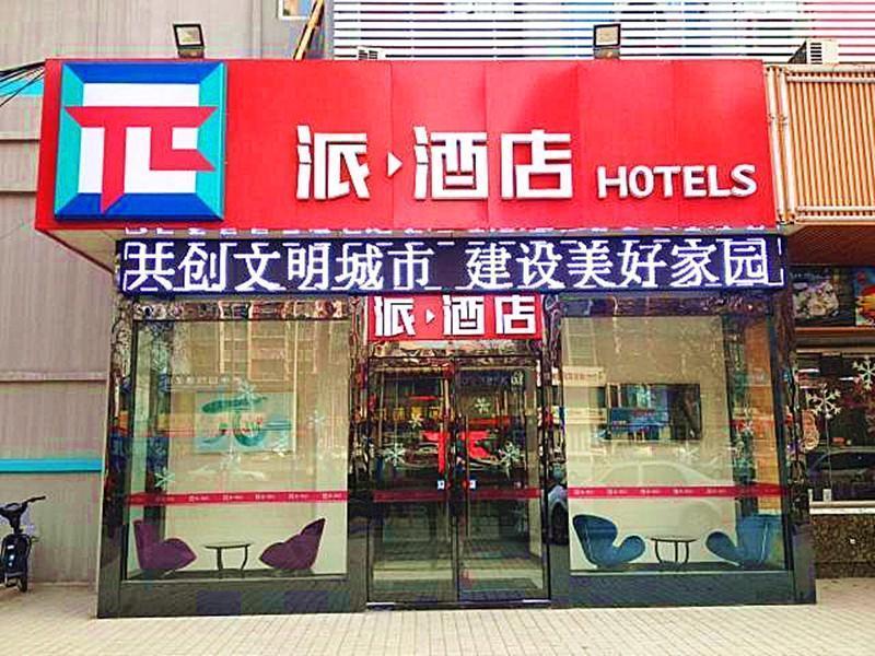 Pai Hotel Jinan Railway Station North Plaza Dikou Road