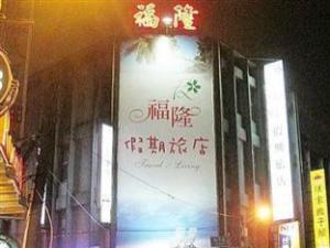 Fulong Holiday Hotel