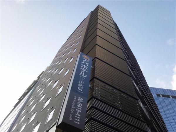 APA Hotel Mita-ekimae Tokyo