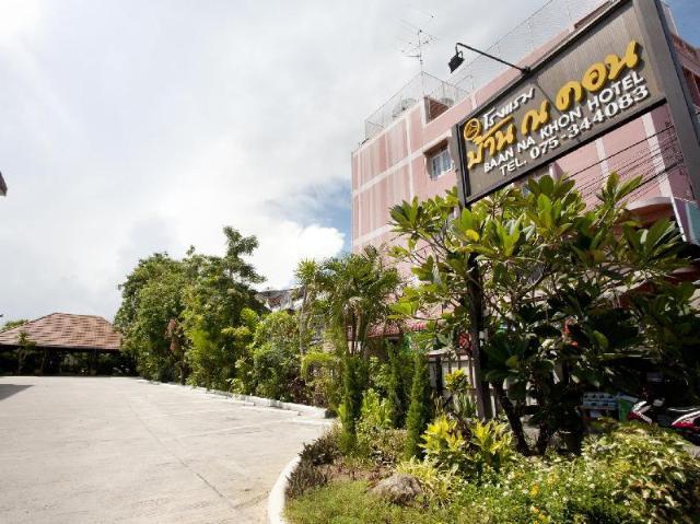 โรงแรมบ้านนคร – Baan Na Khon Hotel