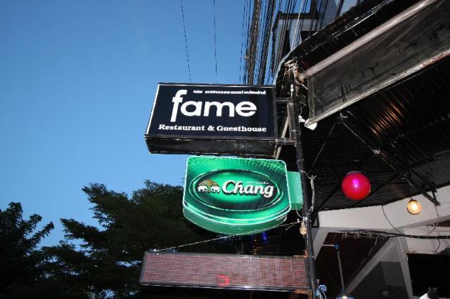 เฟม เกสต์เฮาส์ – Fame Guesthouse