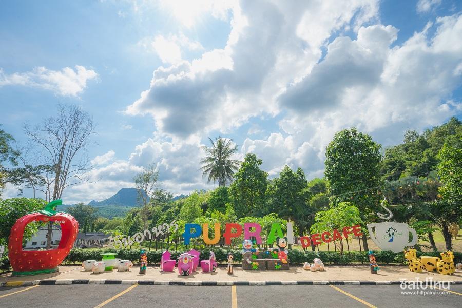 Puprai Tarnnarm Resort ภูไพร ธารน้ำ รีสอร์ท