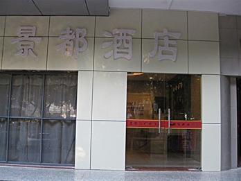 Xiang Mei Hotel   Jingdu Branch