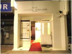 อาร์ตโฮเต็ล คัลเลอร์ อาโอะโมริ (Art Hotel Color Aomori)