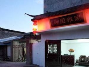 Xitang Yu Yuan Ya Ge Inn