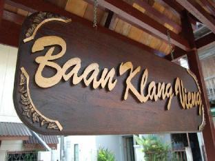 Baan Klang Vieng บ้านกลางเวียง
