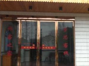 Wuzhen Mengsi Inn
