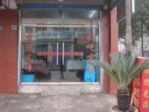 Wuzhen Dageng Wang Yeye Inn