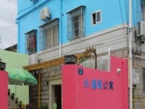 關於廈門小酒窩公寓 (Xiamen Mini Wine House)