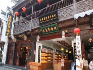 후앙샨 올드스트릿 인터내셔널 유스호스텔  (Huangshan Oldstreet International Youth Hostel)