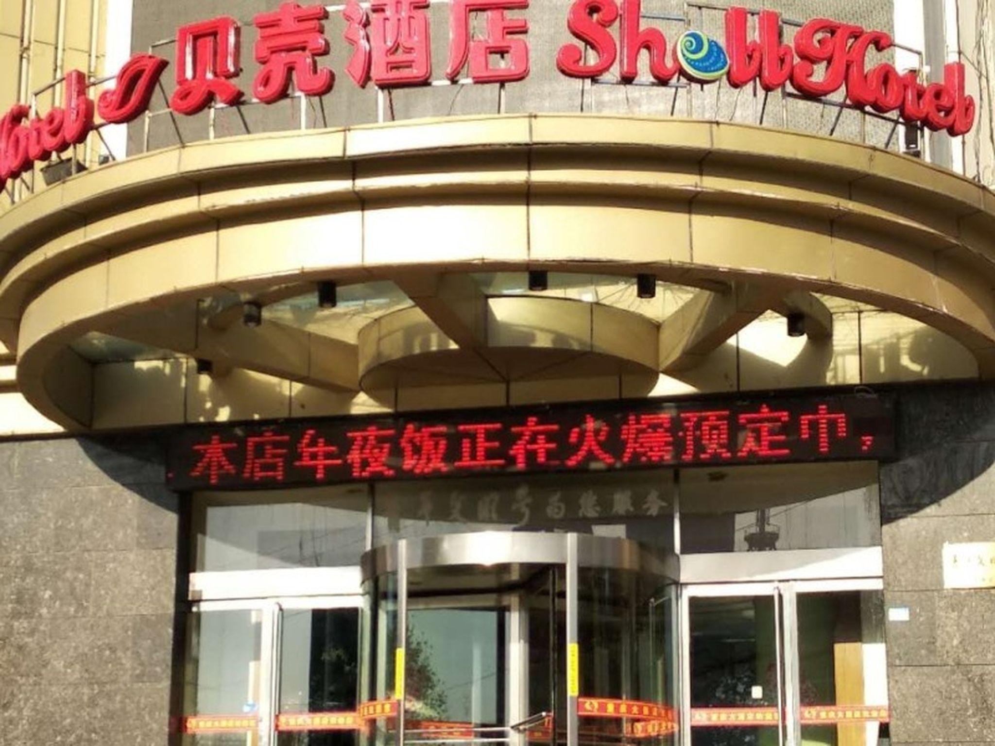 GreenTree Inn Jincheng Gaoping Changping East Street Shell Hotel