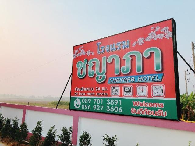 Chayapa Hotel – Chayapa Hotel