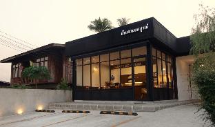 Bansuansomboon บ้านสวนสมบูรณ์