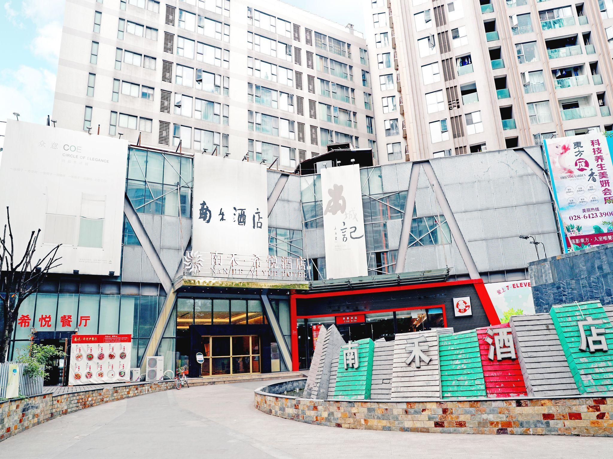 Chengdu Nanhe Hotel