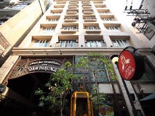 サイアム ヘリテージ ブティック The Siam Heritage Boutique Suite