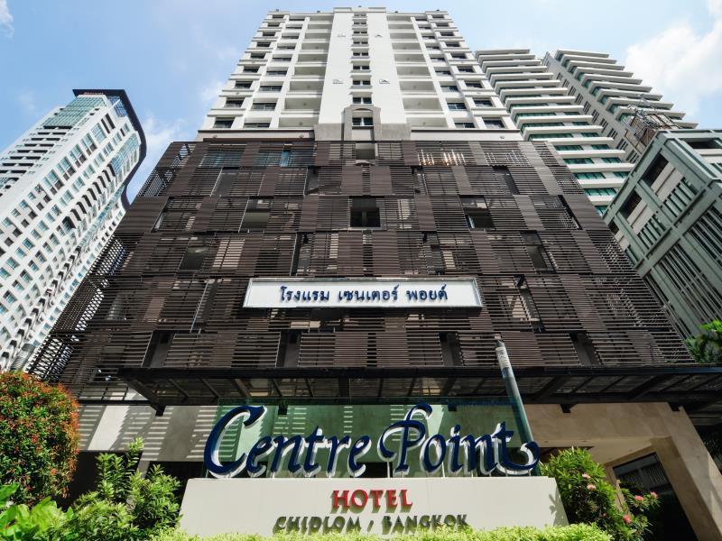 Centre Point Hotel Chidlom โรงแรมเซ็นเตอร์พอยต์ ชิดลม