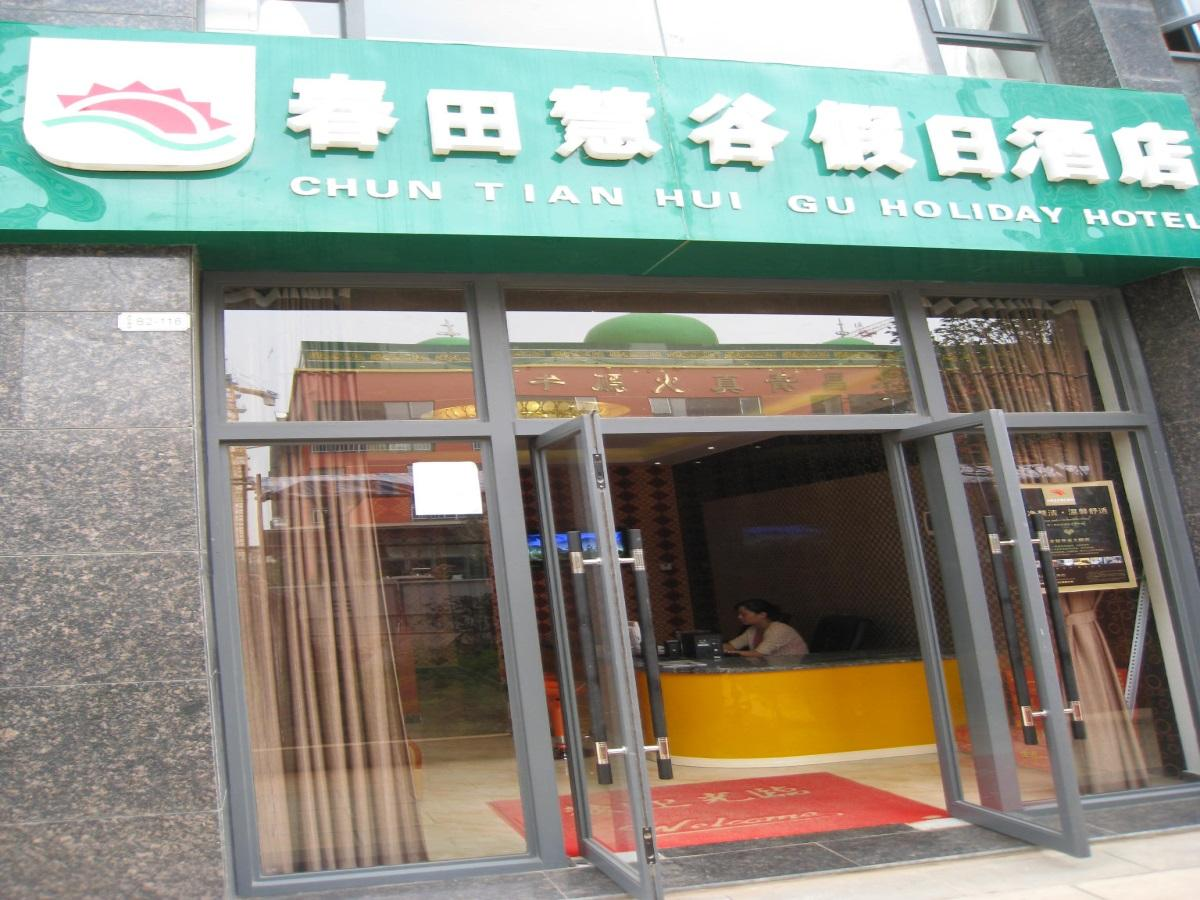 Chun Tian Hui Gu Holiday Hotel