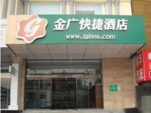 Goldmet Inn Taiyuan Nanneihuan Street Branch