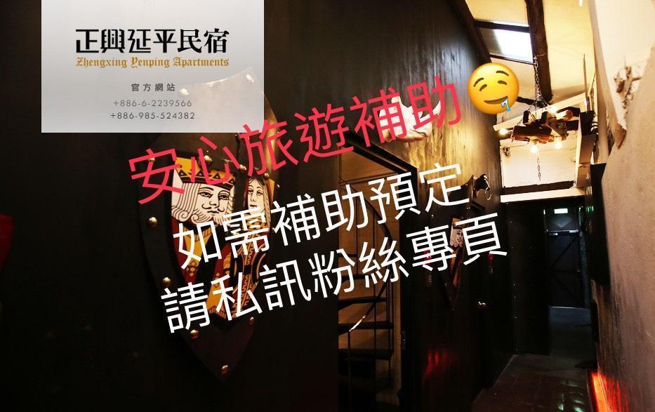 Zhengxing Yenping Homestay