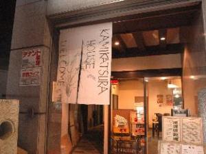 Kamikatsura House