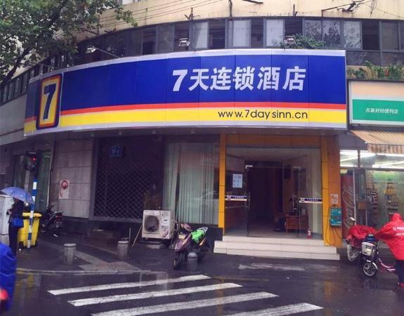 7 Days Inn·Nanjing Gulou Metro Station Nanjing