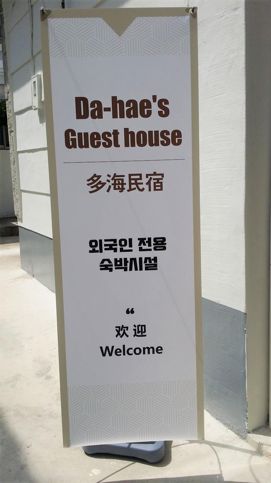 Dahae Guest House