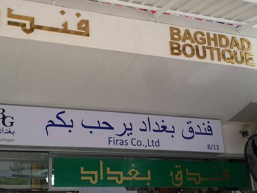 Baghdad Boutique Hotel แบกแดด บูติกโฮเต็ล